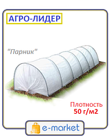Парник длиной 10 метров, агроволокно 50 г/м2 (АГРО-ЛИДЕР). Мини теплица.