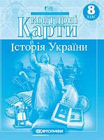 Контурная карта Картография, История Украины для 8 класса 1506