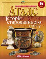 Атлас Картография, История древнего мира для 6 класса 2412