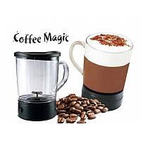 Кружка-мешалка Сoffee Magic для кофе и капучино, кружка мешалка 470 мл, чашка самомешалка