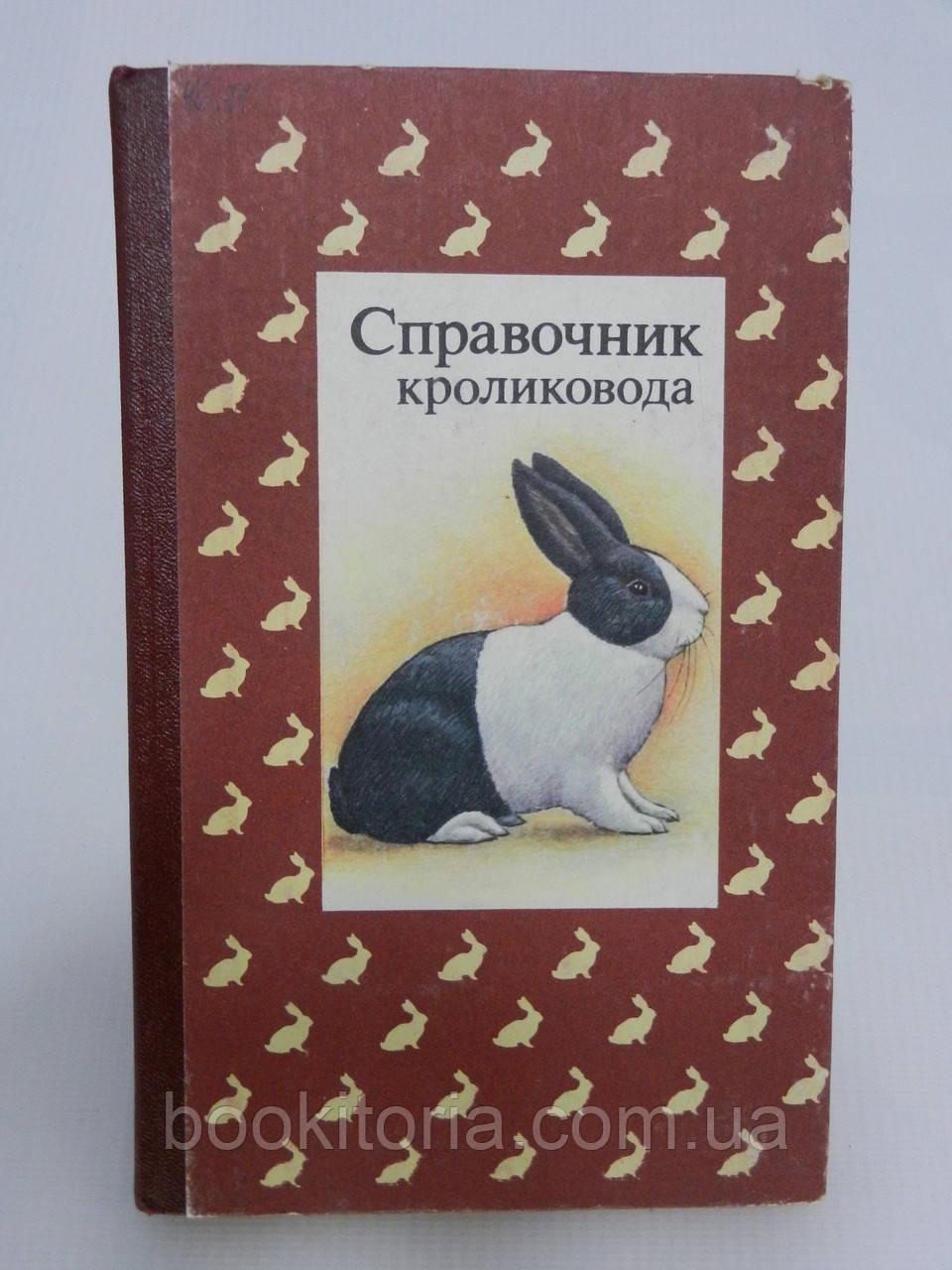 Справочник кроликовода (б/у).