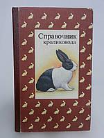 Справочник кроликовода (б/у)., фото 1