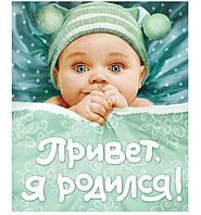 Книга Перо Привет я родился (укр) 628270