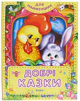 Книга детская Перо Добрые сказки (укр) 625187
