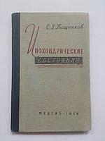 Ипохондрические состояния С.Пащенков Медгиз 1958 год