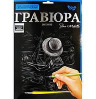 Набор для творчества DankoToys DT ГР-А4-02-18С Гравюра своими руками, Малыш с яхтой