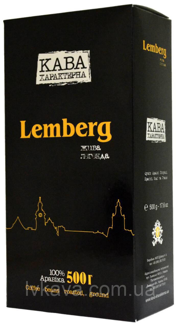 Кофе молотый Кава Характерна Лемберг , 500 гр