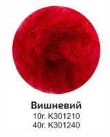 Шерсть для валяния кардочес Rosa Talent 10гр Вишневая К301210