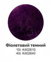 Шерсть для валяния кардочес Rosa Talent 10гр Фиолетовая темная К402610