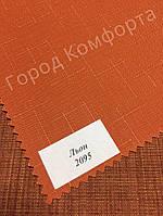 Ткань для рулонных штор LEN 2095