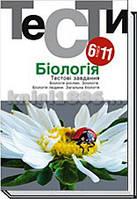 Тести 6-11 класи | Біологія | Омельковець, Журавльов | Академия