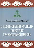 О поминовении усопших по уставу Прав. Цер. Свт.Афанасий (Сахаров)