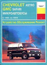 CHEVROLET ASTRO  GMC SAFARI  Микроавтобусы выпуск 1985-1994 гг.  Устройство • Обслуживание • Ремонт