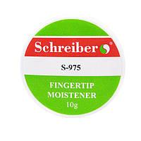 Увлажнитель подушечка для смачивания пальцев Schreiber гелевая 10гр. S-975