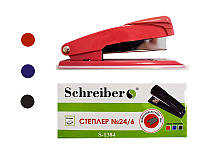 Степлер №24 Schreiber мощность 20л. S-1384