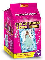 Игра научная CREATIVE 9789-02 Твои украшения из кристаллов, Фоторамка 12123011Р