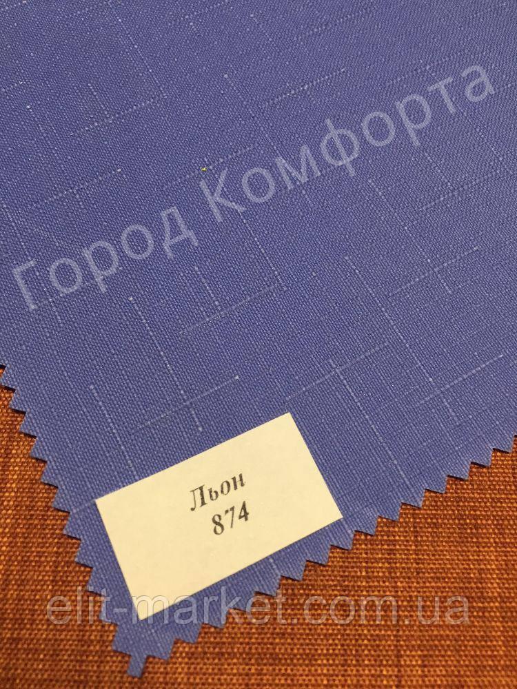 Тканина для рулонних штор LEN 0874