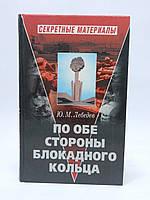 Лебедев Ю.М. По обе стороны блокадного кольца (б/у).