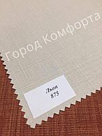 Ткань для рулонных штор LEN 0875