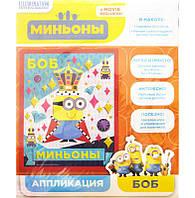 Набор для творчества Росмэн Картинка-аппликация 24*29,5см Миньены Боб 29845