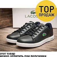 Женские кроссовки Lacoste Lerond, кожаные, синие / кроссовки женские Лакост Леронд, стильные