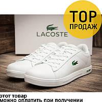 Женские кроссовки Lacoste Lerond, кожаные, белые / кроссовки женские Лакост Леронд, модные