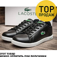 Женские кроссовки Lacoste Lerond, кожаные, черные / кроссовки женские Лакост Леронд, удобные, стильные