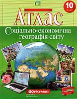 10 клас | Атлас. Економічна і соціальна географія світу | Картографія