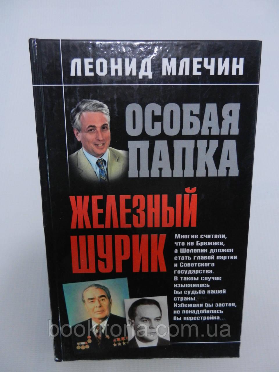 Млечин Л. Железный Шурик (б/у).