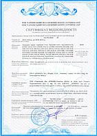 Сертификация газового оборудования для участия в тендерах на 1 год