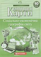 10 клас | Контурна карта. Економічна і соціальна географія світу | Картографія