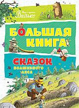Детская книга Валько: Большая книга сказок волшебного леса