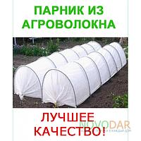 Парник AGREEN (АГРО-ЛИДЕР) из агроволокна 12м, плотность 50г/м Качество!