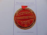 """Медаль-магнит """"Верховный Главнокомандующий"""""""