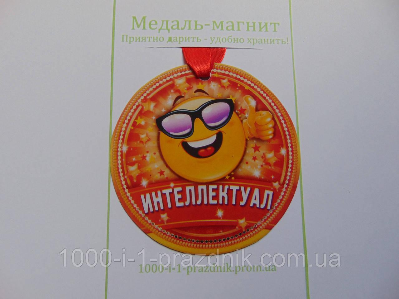 """Медаль-магнит """"Интеллектуал"""""""