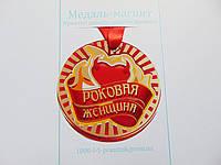 """Медаль-магнит """"Роковая женщина"""""""