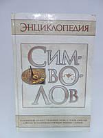 Шейнина Е.Я. Энциклопедия символов.