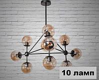 Люстра ЛОФТ Молекула на 10 ламп