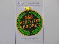 """Медаль-магнит """"Золотой человек"""""""