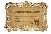 7002-F Деревянные заготовки для декупажа. Пригласительные на свадьбу
