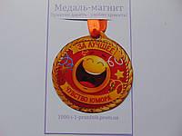 """Медаль-магнит """"За лучшее чувство юмора"""""""