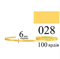 Лента атласная 6мм 33м, 028