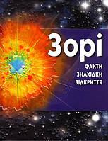 Зорі. Енциклопедія про космос, фото 1