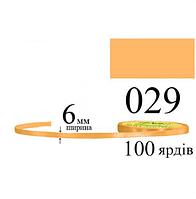 Лента атласная 6мм 33м, 029 Золотой осенний, средний