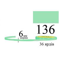 Лента атласная 6мм 33м, 136 мята