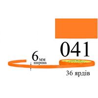 Лента атласная 6мм 33м, 041 кислотно-оранжевый