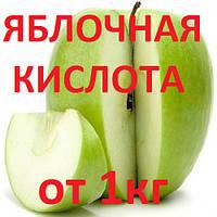 Яблочная кислота от 1кг