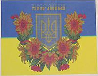 Схема для вышивания бисером. Символика Украины.