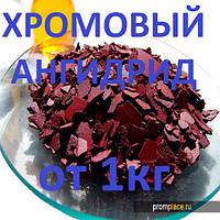 Хромовый ангидрид (трёхокись хрома, оксид хрома)