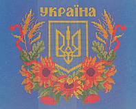 Схема для вышивания бисером. Символика Украины-1.